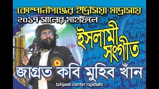 New Bangla Islamic Song-Muhib Khan ইসলামীক কনসার্ট এন্ড বয়ান, নোয়াখালি-২০১৭