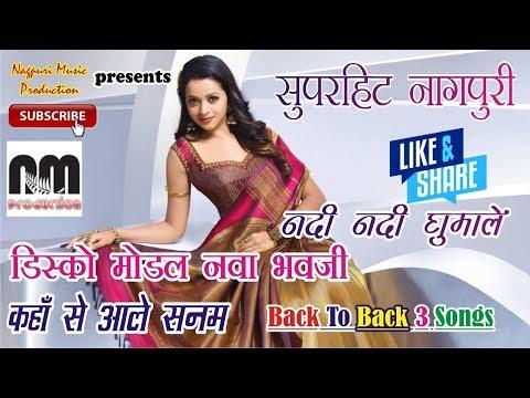 Xxx Mp4 Nadi Nadi Ghumale नदी नदी घुमाले Old Hit Nagpuri Songs 3gp Sex
