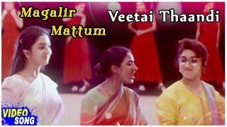 Magalir Mattum Tamil Movie   Veetai Thaandi Song   Revathi   Urvashi    Rohini   Nassar   Ilayaraja