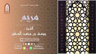 ماتيسر من سورة مريم للقارئ الشيخ يوسف بن محمد الصقير