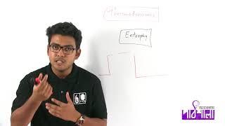 09. Entropy | এনট্রপি | OnnoRokom Pathshala