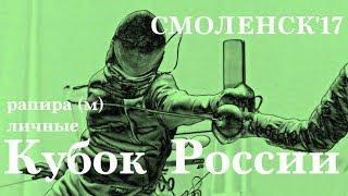 Кубок России 2017 Рапира мужчины / личные соревнования (Зеленая дорожка)