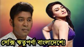 সেক্সি ঋতুপর্ণা সেনগুপ্তের প্রেমিক শাকিব নয়, কাজী মারুফ! | Rituparna Sengupta Bangla Movie Latest
