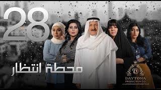 """مسلسل """"محطة إنتظار"""" بطولة محمد المنصور - أحلام محمد     رمضان ٢٠١٨    الحلقة  الثامنة والعشرون ٢٨"""