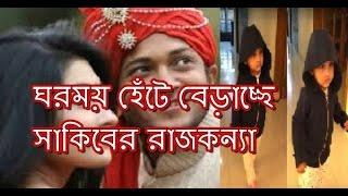 ঘরময় হেঁটে বেড়াচ্ছে সাকিবের রাজকন্যা | Shakib al hasan | Media Report