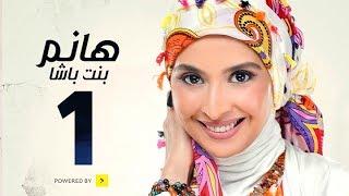 مسلسل هانم بنت باشا # بطولة حنان ترك - الحلقة الأولى - Hanm Bent Basha Series Episode 01
