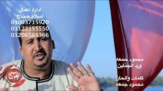 محمود جمعه كليب ورد الجناين اخراج مصطفى الجعفرى 2017  حصريا على شعبيات