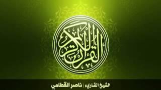 1. سورة الفاتحة بصوت الشيخ ناصر القطامي
