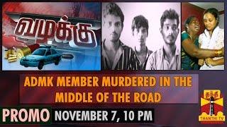 Vazhakku - ADMK Member murdered in the middle of the Road - Promo (7/11/14)