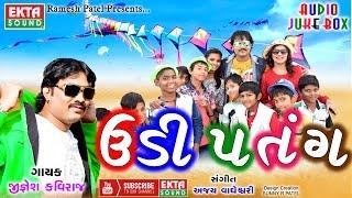 Udi Patang || Jignesh Kaviraj || Special Kite Festival Song || New 2017 Festival Song