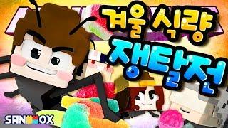 개미종족의 운명을 건 먹이찾기 대소동!! [개미들의 겨울식량 쟁탈전: 마인크래프트] Minecraft - Ant Survival - [도티]