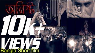 অনিষ্ট | Onishto | বাংলা শর্ট ফিল্ম | Bangla Short film | Tamim Mridha | Tanvir Anzum | Asif Rahman