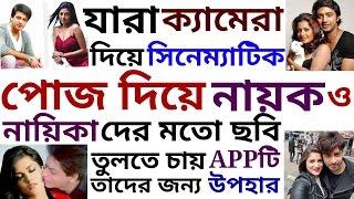 এখন আপনি নায়ক নায়িকা দের মতো পোজে সিনেমাটিক ছবি তুলুন,সুপার্ব অ্যাপ।Android Bangla Tutorial