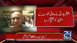 Saeed Ghani Rejects Local Body Govt Of Imran Khan In Sindh | 24 News HD