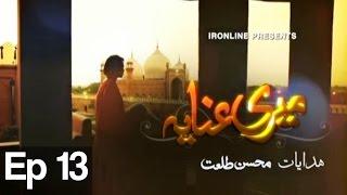 Meri Anaya - Episode 13 | Express Entertainment