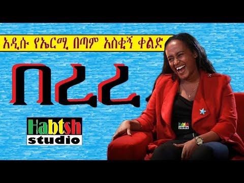 Xxx Mp4 ETHIO ኤርሚ ድረሹ 😂 በረረ 😂አዲስ በጣም አስቂኝ ቀልድ New Ethiopian Comedy አዲሱ የኤርሚ በጣም አስቂኝ ቀልድ 3gp Sex
