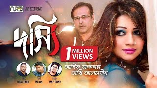 Dosshi | Asif Akbar & Akhi Alomgir | Official Lyric Video | Bangla new song 2017