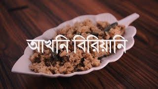 আখনি বিরিয়ানি || রেসিপি || Yakhni Biryani || Prothom Alo Recipes || Esho Bosho Aharey