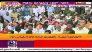 V S Achuthanandan Joins The Protest Outside RBI- Live