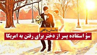 پسر مزاری برای رفتن به امریکا با دختری ازدواج می کند که - داستان واقعی