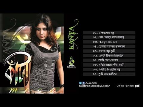 Moon Kata Album কাঁটা Full Audio Album Suranjoli