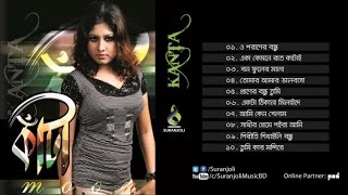 Moon - Kata Album | কাঁটা | Full Audio Album | Suranjoli