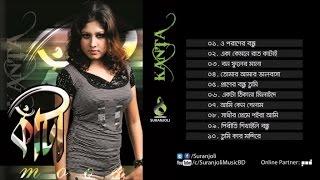 Moon - Kata Album | কাঁটা | Full Audio Album | Suranjoli