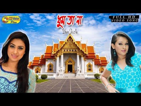 Dum Ta Na Na   HD Movie Song   Shakib Khan & Apu Bishwas   CD Vision