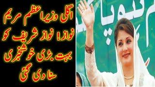 Maryam Nawaz Will Be The Next Prime Minister of Pakistan | Sohail Warraich