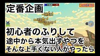 【初心者のふりして最後に逆転のやつ!】ピクセルガン実況(pixel gun 3D)