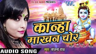 Sanjana Raj का सबसे हिट कृष्ण भजन - Kanha Makhan Chor - Bhojpuri Hit Krishan Bhajan 2017