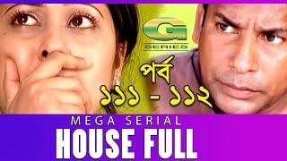 Drama Serial | House Full | Epi 111 -112 || ft Mosharraf Karim, Sumaiya Shimu, Hasan Masud