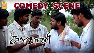 Super Comedy Scene From Kalavani Movie Ayngaran HD Quality