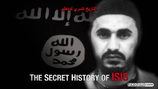 وثائقي رائع عن أسرار تنظيم داعش منذ نشأته وحتى الآن
