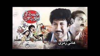 فيلم قسطى بيوجعنى بطولة هانى رمزى 2018 HD
