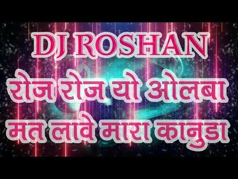 Dj Roahan Ajmer New Remix Roj Roj Olma Kyu Lave re maha kanuda New DJ Remix Song || New DJ song