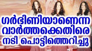 ഗർഭിണിയാണെന്ന വാർത്തക്കെതിരെ നടി പൊട്ടിത്തെറിച്ചു   actress reacted against fake news