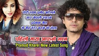 Pahilo maya aafno bhayen  Pramod Kharel New Song 2074/2018 FT Rakshya ShresTha Sanam Kathayat