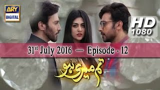 Tum Meri Ho Ep 12 - 31st July 2016  ARY Digital Drama
