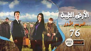 المسلسل التركي ـ الأرض الطيبة ـ الحلقة 76 السادسة والسبعون كاملة HD | Al Ard AlTaeebah