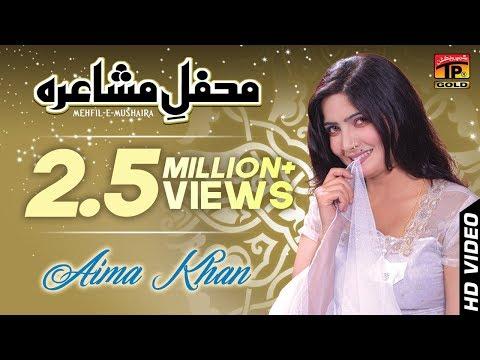 Aima Khan Comedy Mehfil Mushaira Muhaira Album 7 Thar Production