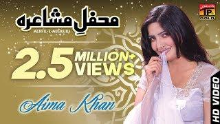 Aima Khan | Comedy Mehfil Mushaira | Muhaira Album 7 | Thar Production