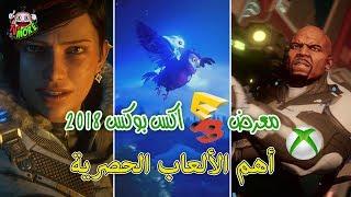 أهم ألعاب اكس بوكس الحصرية القادمة ( Xbox one - PC ) معرض E3 2018
