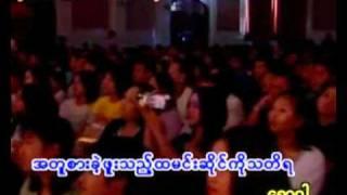 Yaw Gar LIVE - Lay Phyu