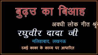 BUDHAO KA BIYAAH (बुढ़उ का बिआह) - Raghuveer Prasad Sharma