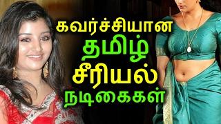 கவர்ச்சியான தமிழ் சீரியல் நடிகைகள் | Tamil Cinema News | Kollywood News | Tamil Cinema Seithigal