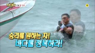SBS [정법/Law Of The Jungle] - 7일(금) 예고