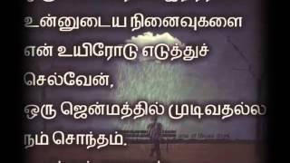 Love sad song tamil, ponmaanai thedi.
