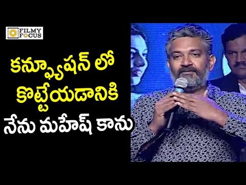 SS Rajamouli Sensational Comments on Mahesh Babu - Filmyfocus.com