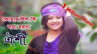 দিল কি দয়া হয়না- ঐশী | Bangla song Dil ki Doya Hoyna by Oyshee | Oyshee Fatima Tuz Zahra